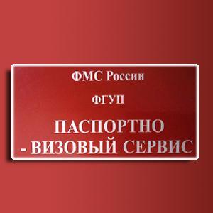 Паспортно-визовые службы Тпига