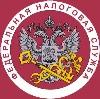 Налоговые инспекции, службы в Тпиге